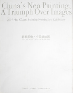 China's Neo Painting, A Triumph Over Images: 2007 Art China Painting Nomination Exhibition