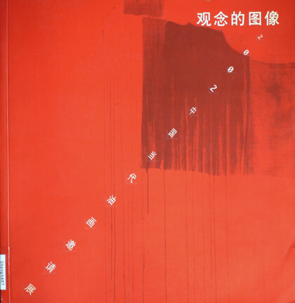 Concept Image: 2002 China Modern Oil painting  Invitation Exhibition