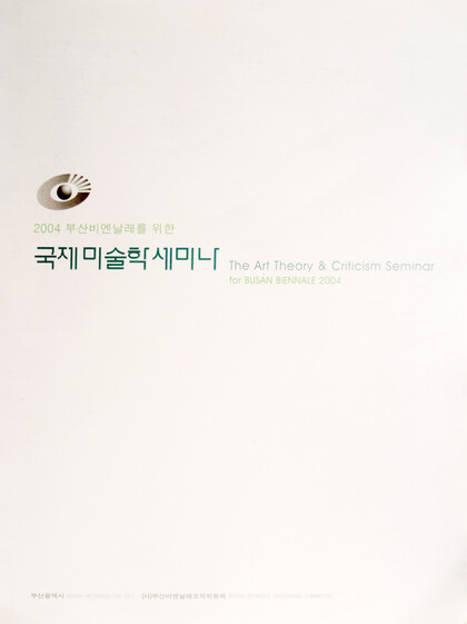 The Art Theory& Criticism Seminar for Busan Biennale 2004