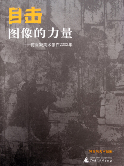 Witness the Power of Image — He Xiangning Art Museum in 2002