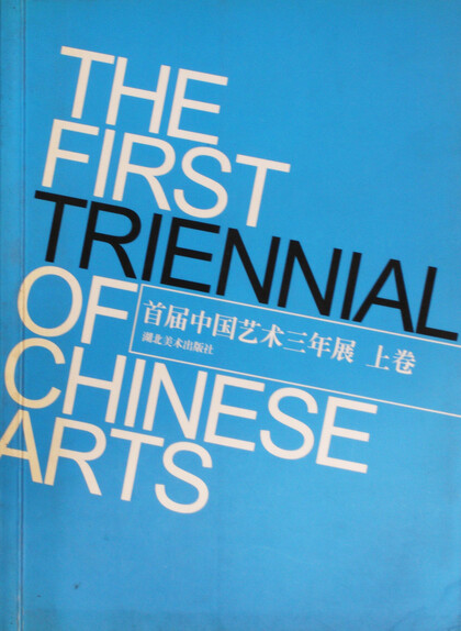 The First Triennial of Chinese Arts I