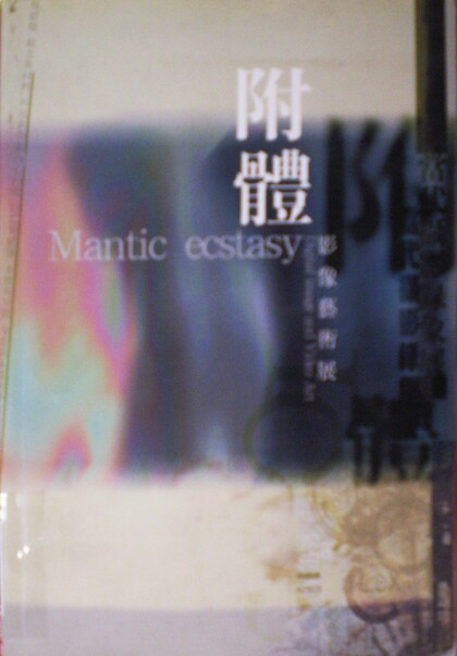 Mantic Ecstasy: Digital Image and Video Art