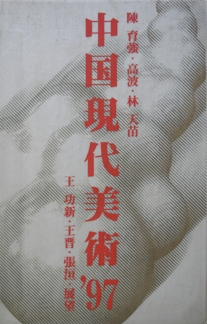 Chinese Contemporary Art 1997