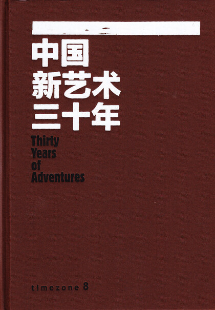 Thirty Years of Adventures