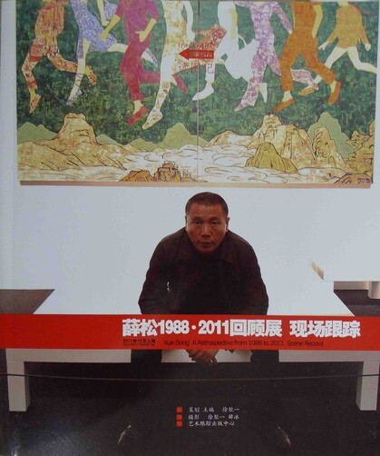 Xue Song A Retrospective from 1988 to 2011 Scene Record