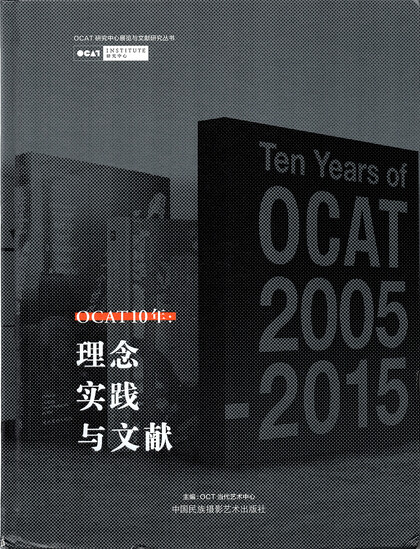 Ten Years of OCAT 2005-2015