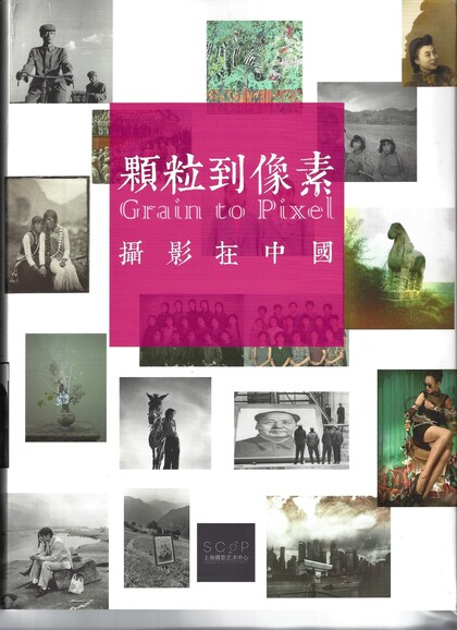 Grain to Pixel: A Story of Photography in China