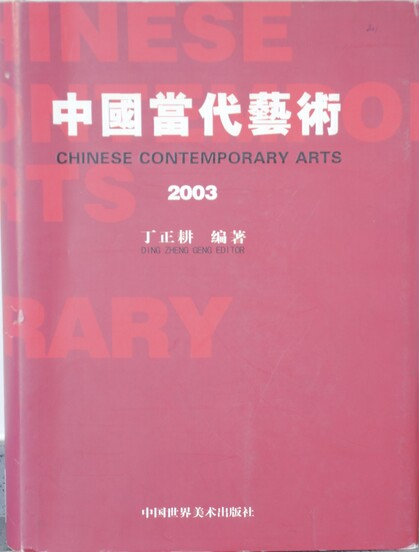 Chinese Contemporary Arts 2003
