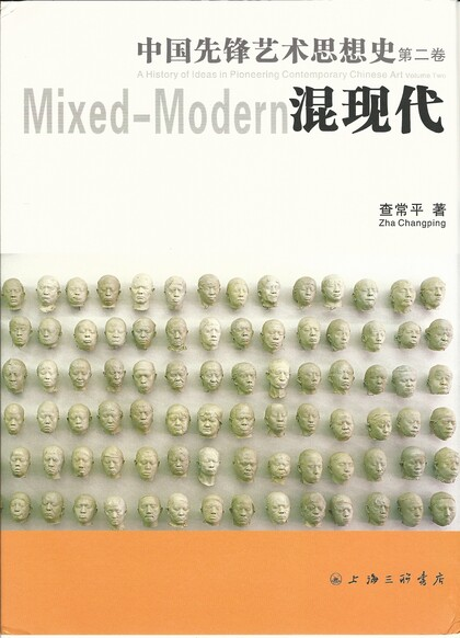 A History of Ideas in Pioneering Contemporary Chinese Art Volune Two: Mixed-Modern