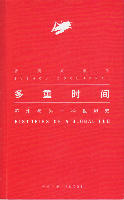 Histories of a Global Hub , Suzhou Documents