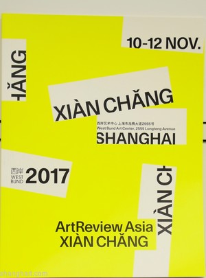 West Bund 2017 Xian Chang