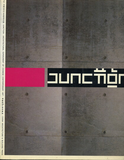 Junction: Architectural Experiment of Chinese Contemporary Art