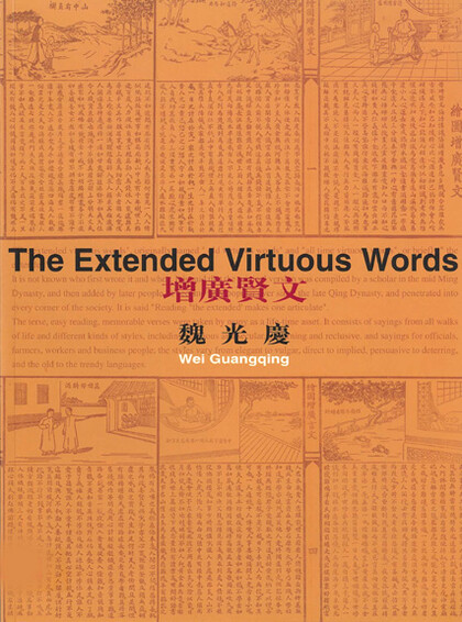 Wei Guangqing: the extended virtuous words